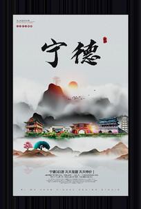 中国风宁德旅游宣传海报