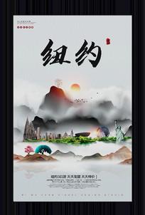 中国风纽约旅游宣传海报