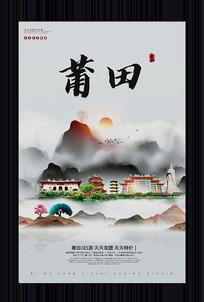 中国风莆田旅游宣传海报