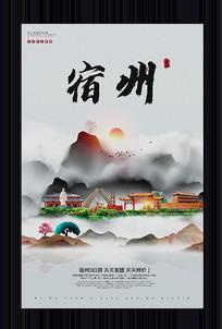中国风宿州旅游宣传海报