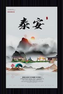 中国风泰安旅游宣传海报
