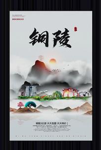 中国风铜陵旅游宣传海报