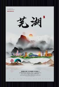 中国风芜湖旅游宣传海报