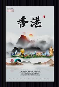 中国风香港旅游宣传海报
