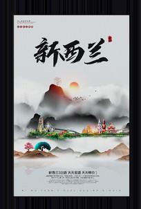 中国风新西兰旅游宣传海报
