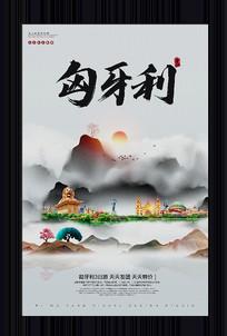 中国风匈牙利旅游宣传海报