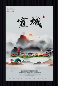 中国风宣城旅游宣传海报