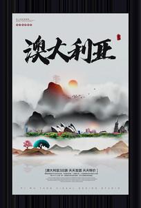 中国风澳大利亚旅游宣传海报