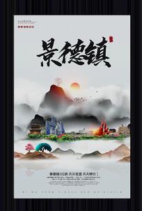 中国风景德镇旅游宣传海报