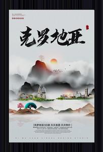 中国风克罗地亚旅游宣传海报