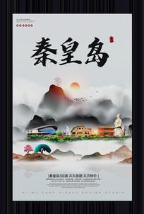中国风秦皇岛旅游宣传海报