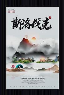 中国风斯洛伐克旅游宣传海报