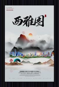 中国风西雅图旅游宣传海报