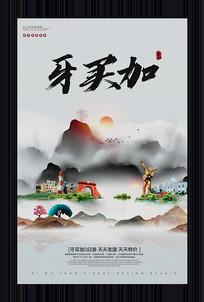 中国风牙买加旅游宣传海报