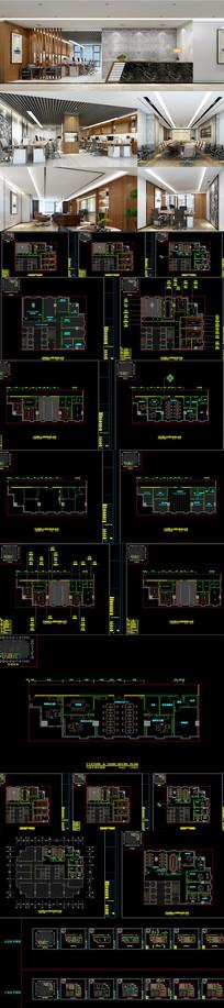 时尚办公室CAD施工图 效果图