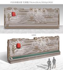 宪法浮雕墙手绘设计稿