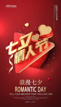 红色浪漫七夕情人节海报