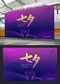 简约蓝紫色七夕情人节背景板