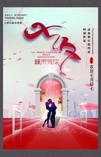 浪漫大气七夕情人节表表白节海报