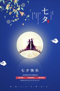 蓝色简约七夕节快乐海报