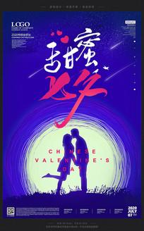 蓝色时尚七夕情人节促销海报