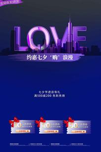创意love七夕节海报设计