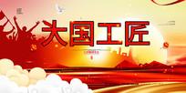 大国工匠文化海报
