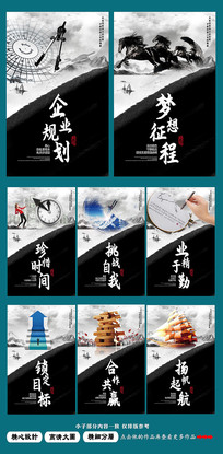 大气中国风水墨企业文化展板设计