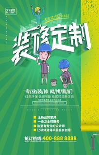大气装修公司宣传海报设计
