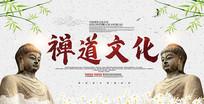 佛文化宣传海报
