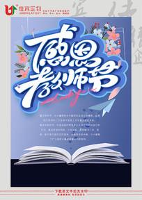 感恩教师节主题海报