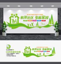 和谐社区宣传标语文化墙