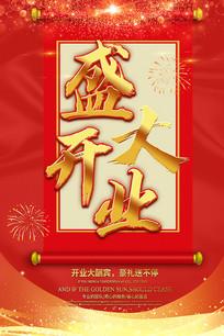红色大气盛大开业促销海报psd模板