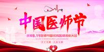 红色大气中国医师节表彰大会海报