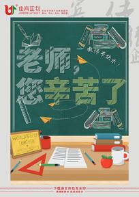 教师节主题海报