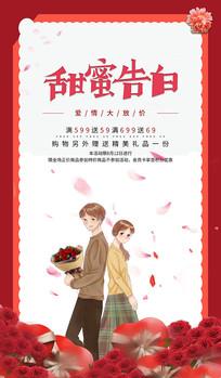 浪漫甜蜜告白520海报