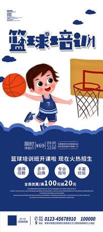 篮球培训招生易拉宝展架设计