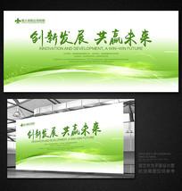绿色环保背景板设计