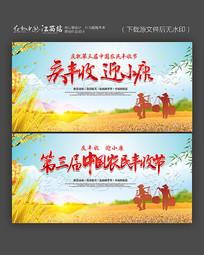 庆丰收迎小康中国农民丰收节海报设计