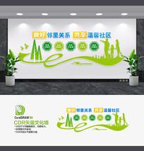 清新风社区文化墙