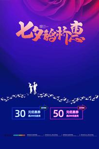 七夕节优惠促销海报设计