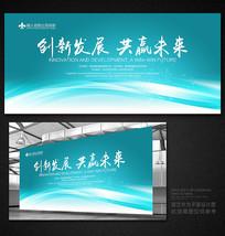 企业活动背景板设计模板