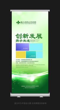 企业绿色X展架设计模板