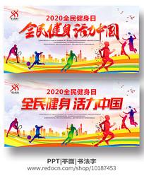 全民健身活力中国全民健身日展板