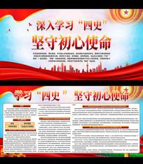 上海宣传系统开展四史学习教育宣传栏