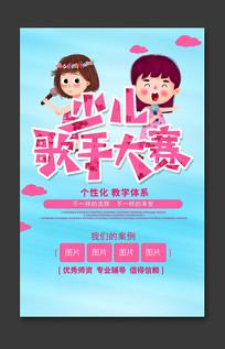 少儿歌手大赛活动现场海报设计