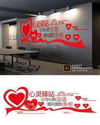 社区心灵驿站文化墙