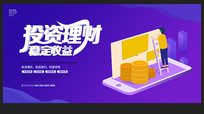 投资理财宣传海报