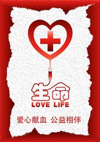 献血公益广告海报设计