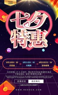 原创时尚七夕特惠促销海报